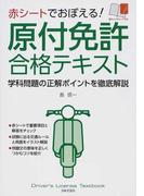 赤シートでおぼえる!原付免許合格テキスト 学科問題の正解ポイントを徹底解説 (Driver's License Textbook)
