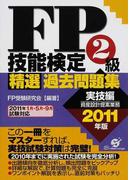 FP技能検定2級精選過去問題集 2011年版実技編 資産設計提案業務