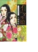 イシュタルの娘−小野於通伝−(講談社C) 15巻セット
