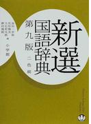 新選国語辞典 第9版