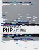 Webサイト制作者のためのPHP入門講座