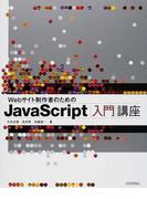 Webサイト制作者のためのJavaScript入門講座
