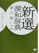 新選漢和辞典 第8版 ワイド版