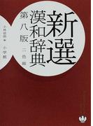 新選漢和辞典 第8版