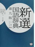 新選国語辞典 第9版 ワイド版