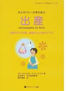 出産 妊娠中から分娩、産後の心と体のケアに (ホメオパシーの手引き)