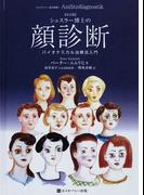 シュスラー博士の顔診断 バイオケミカル治療法入門 改訂版 (ホメオパシー海外選書)