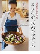 ようこそ、私のキッチンへ 決定版253レシピ