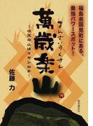 萬歳楽山 呪文の山はイヤシロチ 福島県国見町にある、最強パワースポット!