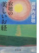 寂聴の美しいお経 (中公文庫)(中公文庫)