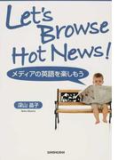 メディアの英語を楽しもう 第3版
