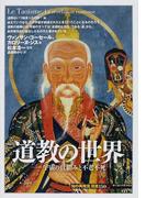 道教の世界 宇宙の仕組みと不老不死 (「知の再発見」双書)