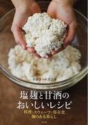 塩麴と甘酒のおいしいレシピ 料理・スウィーツ・保存食 麴のある暮らし