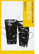 中学生までに読んでおきたい日本文学 6 恋の物語