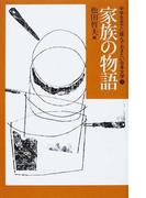中学生までに読んでおきたい日本文学 5 家族の物語