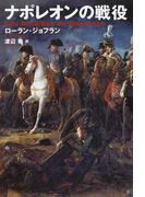ナポレオンの戦役