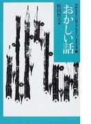 中学生までに読んでおきたい日本文学 3 おかしい話