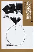 中学生までに読んでおきたい日本文学 4 お金物語
