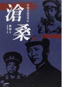 滄桑 中国共産党外伝