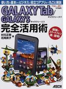 GALAXY Tab/GALAXY S完全活用術 使い方の基本からビジネスに役立つアプリまで丸ごと解説