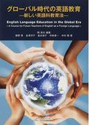 グローバル時代の英語教育 新しい英語科教育法