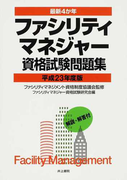 ファシリティマネジャー資格試験問題集 最新4か年 平成23年度版