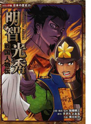 明智光秀 (コミック版日本の歴史)