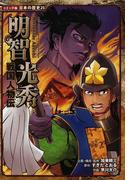 明智光秀 (コミック版日本の歴史 戦国人物伝)