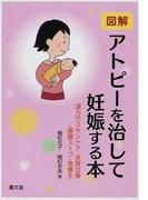 図解アトピーを治して妊娠する本 漢方でスキンケア・体質改善・薬膳スープ・食養生 (健康双書)