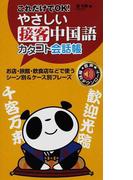 やさしい接客中国語カタコト会話帳 これだけでOK! お店・旅館・飲食店などで使うシーン別&ケース別フレーズ
