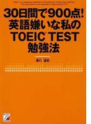 30日間で900点!英語嫌いな私のTOEIC TEST勉強法