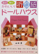 遊ぶ!飾る!かわいい!折り紙ドールハウス お屋敷・オープンカフェ・教会・クローゼット・食器etc. 折り紙でインテリアや小物もみんなできる!