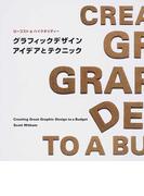 グラフィックデザインアイデアとテクニック ローコスト&ハイクオリティー