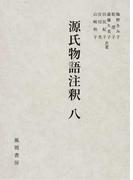 源氏物語注釈 8 柏木−幻
