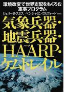 気象兵器・地震兵器・HAARP・ケムトレイル 環境改変で世界支配をもくろむ軍事プログラム