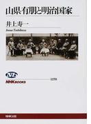 山県有朋と明治国家 (NHKブックス)(NHKブックス)