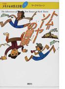 21世紀版少年少女世界文学館 11 トム=ソーヤーの冒険