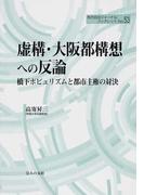虚構・大阪都構想への反論 橋下ポピュリズムと都市主権の対決 (地方自治ジャーナルブックレット)