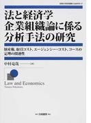 法と経済学 企業組織論に係る分析手法の研究 財産権,取引コスト,エージェンシー・コスト,コースの定理の関連性 (拓殖大学研究叢書 社会科学)