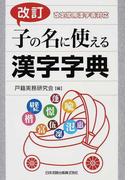 子の名に使える漢字字典 改訂