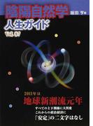 陰陽自然学人生ガイド 2011