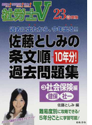 佐藤としみの条文順過去問題集 社労士V 23年受験3 社会保険編