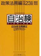 自治体法務検定公式テキスト 自治検 平成23年度検定対応政策法務編