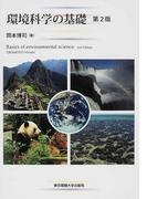 環境科学の基礎 第2版