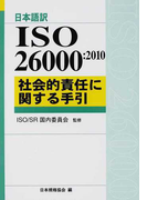 ISO 26000:2010社会的責任に関する手引 日本語訳