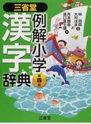三省堂例解小学漢字辞典 第4版