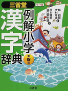 三省堂例解小学漢字辞典 第4版 ワイド版
