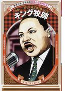 キング牧師 力強い言葉で人種差別と戦った男 (集英社版・学習漫画 世界の伝記NEXT)