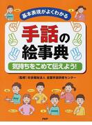 手話の絵事典 基本表現がよくわかる 気持ちをこめて伝えよう!