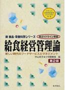 給食経営管理論 新しい時代のフードサービスとマネジメント 第2版 (新食品・栄養科学シリーズ)